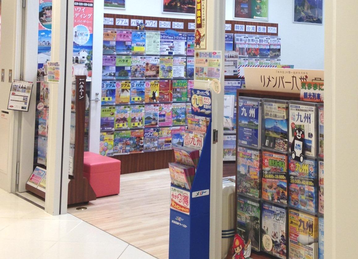 ピオレ姫路営業所 近畿日本ツーリスト個人旅行株式会社
